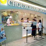 池袋駅で珍しいシュークリームを買うならシュクリムシュクリで決まり!