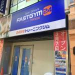 大山遊座商店街にスポーツジムがオープンします!fastgym24