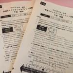 情報セキュリティマネジメント試験合格!合格率80%!?