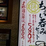 1000円で酔っ払い!富士そばのちょい呑みセット 大山店