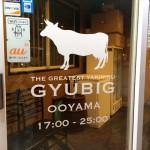 大山の大人気焼肉店 ギュービッグ。かなり美味しい