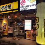 ココイチのカレーは高いのか!?。CoCo壱番 橋区役所前店 大山