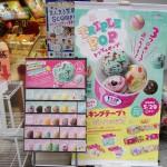 31アイスクリーム トリプルポップを食べてマスキングテープをもらおう!大山
