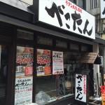 牛タン大衆酒場 べこたん!大山店 6月15日オープン!