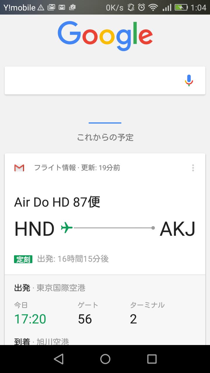 Screenshot_2016-07-09-01-04-49 (1)