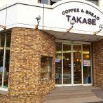 美味しい洋菓子とオリジナルパン。カフェもできる!人気洋菓子店 タカセ 板橋店