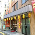 板橋区大山で本格キムチと韓国料理が購入できるお店!キムチ家本店 一力物産