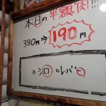 半額190円のレバー・ホルモンが絶対お得!たらふく飲んで食べて一人会計2000円台!焼肉・ホルモン とんちゃん 大山