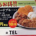 松乃屋のとんかつオードブル(980円)が絶対お得!今夜はとんかつパーティーだ!