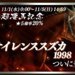 【ダビマス】サイレンススズカ登場!3連続完璧配合で最強馬を狙う!