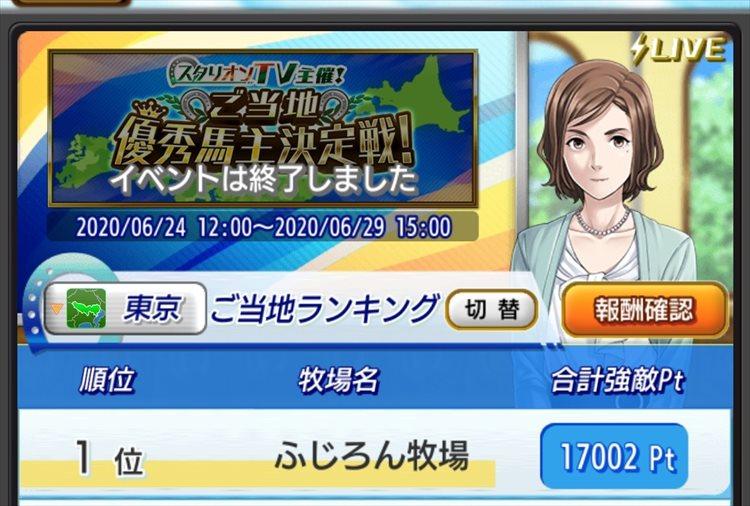 Screenshot_20200629_163110_jp.co.drecom.dabimas_R