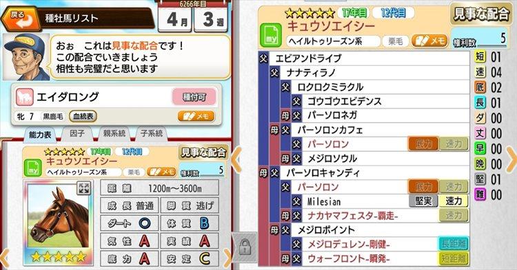 Screenshot_20200630_105418_jp.co.drecom.dabimas(1)_R_R